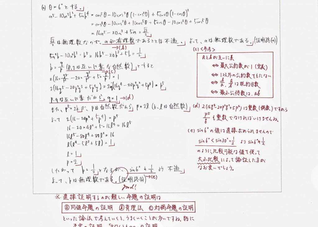 東大数学答案